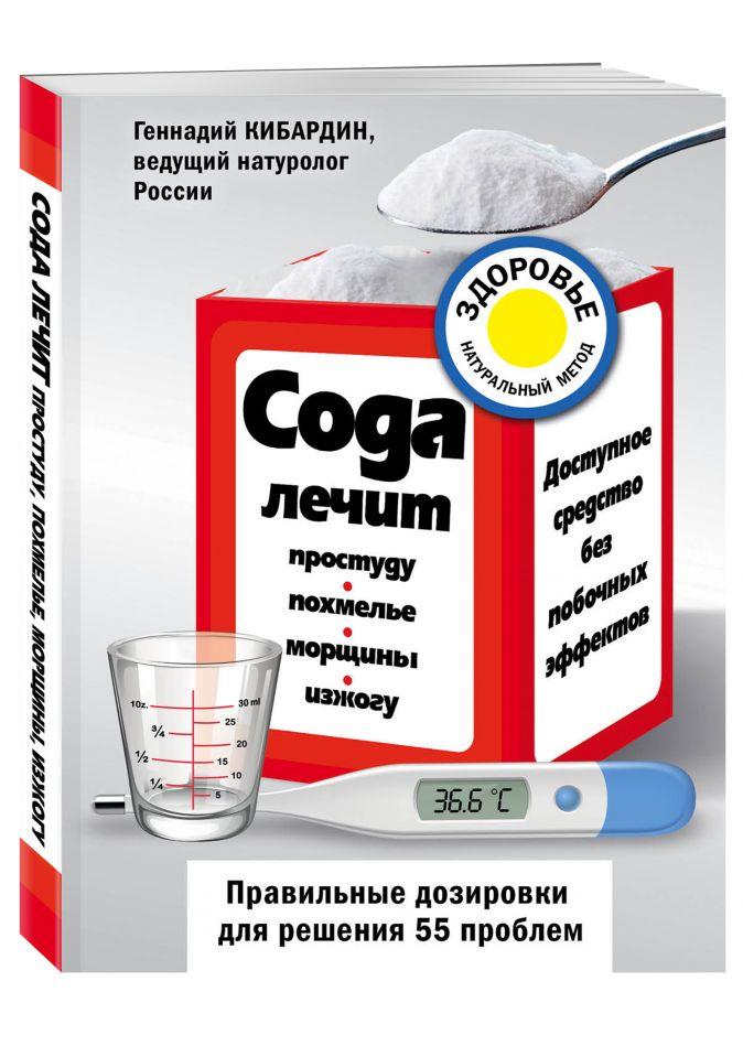 Кибардин Г.М. - Сода лечит: простуду, похмелье, морщины, изжогу обложка книги