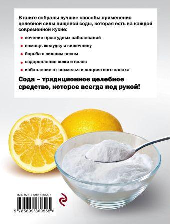 Сода лечит: простуду, похмелье, морщины, изжогу Г.М. Кибардин