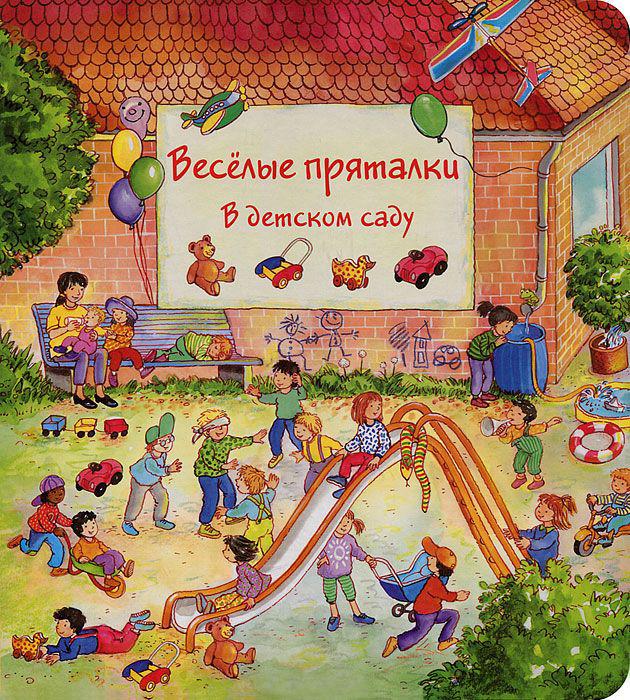 Веселые пряталки в детском саду. Веселые пряталки за городом