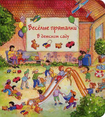 Веселые пряталки в детском саду. Веселые пряталки за городом Лейбер Л.Л.