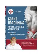 Дикуль В.И. - Болит поясница? Лучшие лечебные упражнения' обложка книги