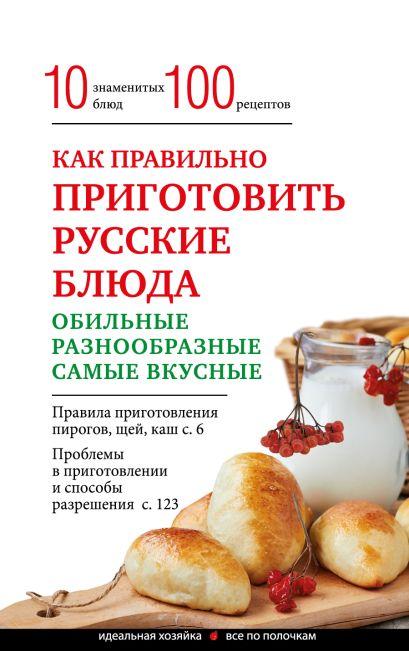 Как правильно приготовить русские блюда - фото 1