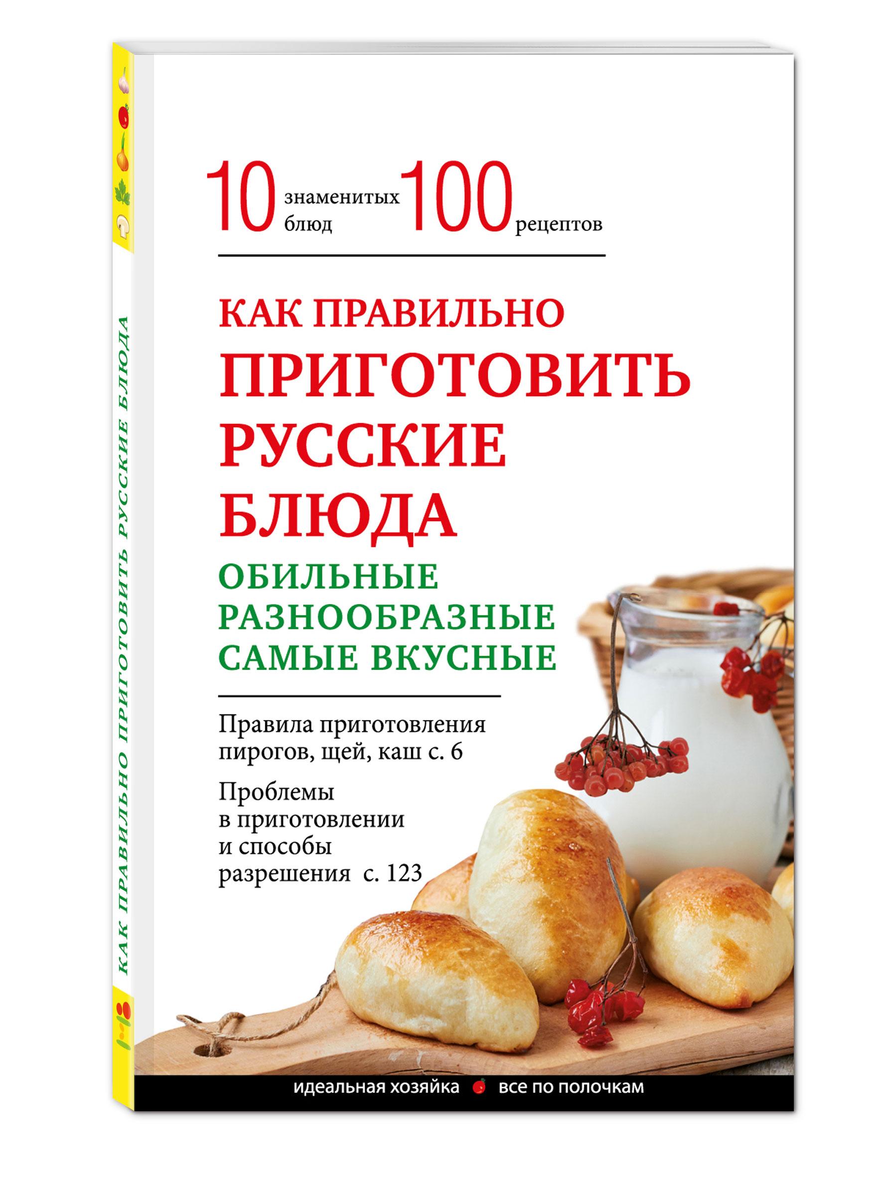 Боровская Э. Как правильно приготовить русские блюда боровская э как правильно приготовить русские блюда