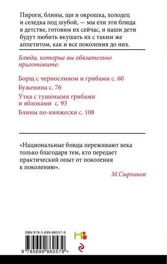 Как правильно приготовить русские блюда Боровская Э.