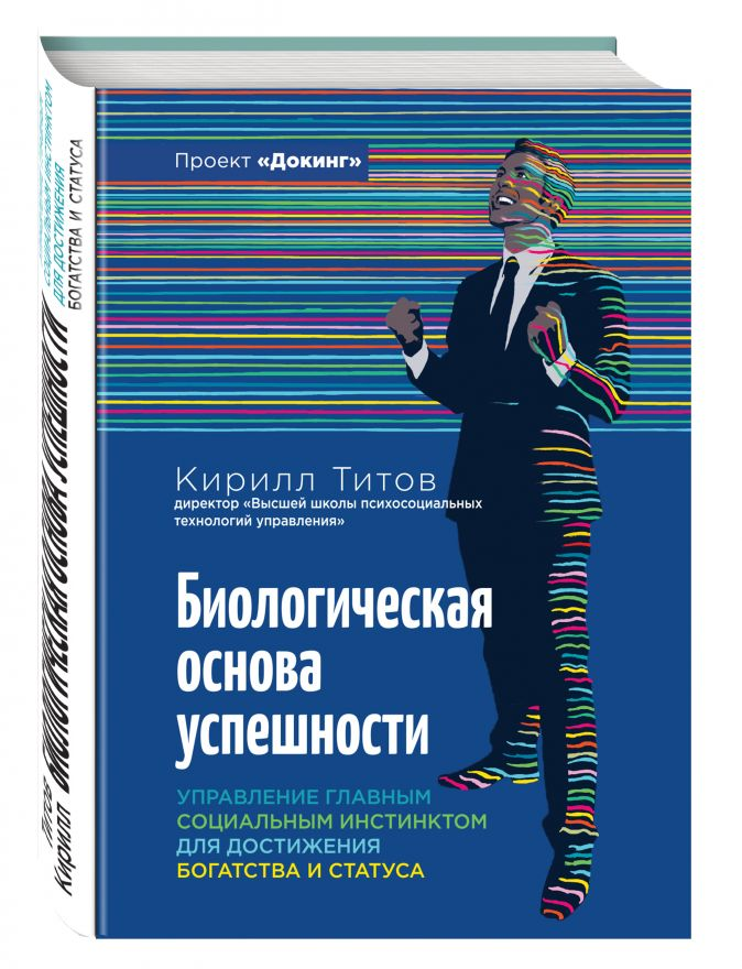Титов Кирилл - Биологическая основа успешности. Управление главным социальным инстинсктом для достижения богатства и статуса обложка книги