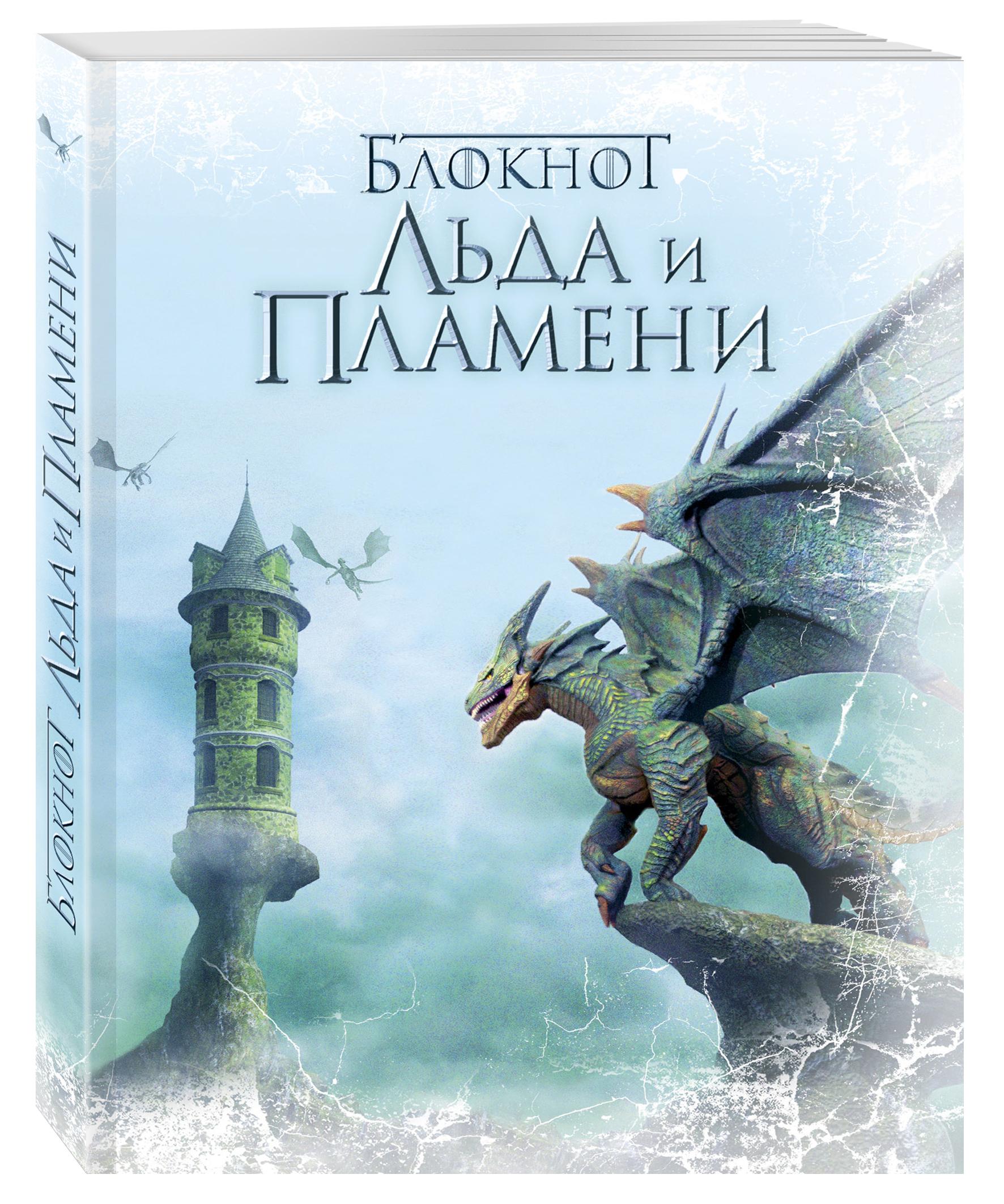Блокнот Льда и Пламени (Дракон) хорсун м д иванова т в игра престолов в мире льда и пламени