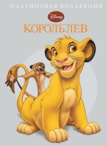 Король Лев. Платиновая коллекция.