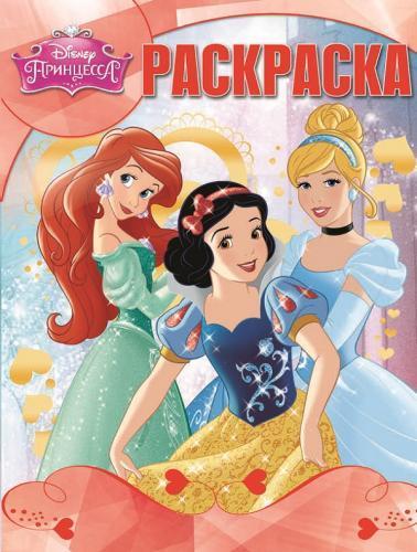 Принцессы. РК №15072. Волшебная раскраска.
