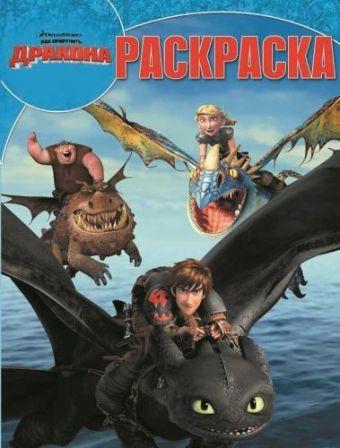 Драконы: Всадники Олуха. РК  №15073. Волшебная раскраска.