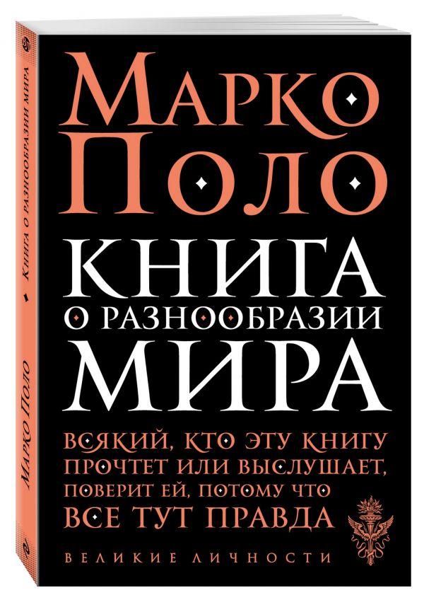 Книга о разнообразии мира Поло М.