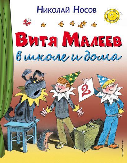Витя Малеев в школе и дома - фото 1