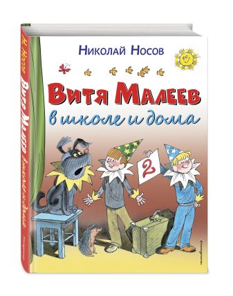 Николай Носов - Витя Малеев в школе и дома обложка книги