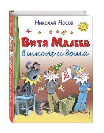 Витя Малеев в школе и дома Николай Носов