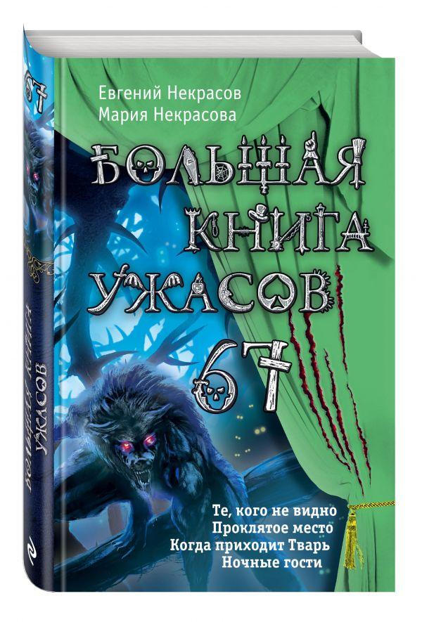 Большая книга ужасов 67 Некрасов Е.Л., Некрасова М.Е.