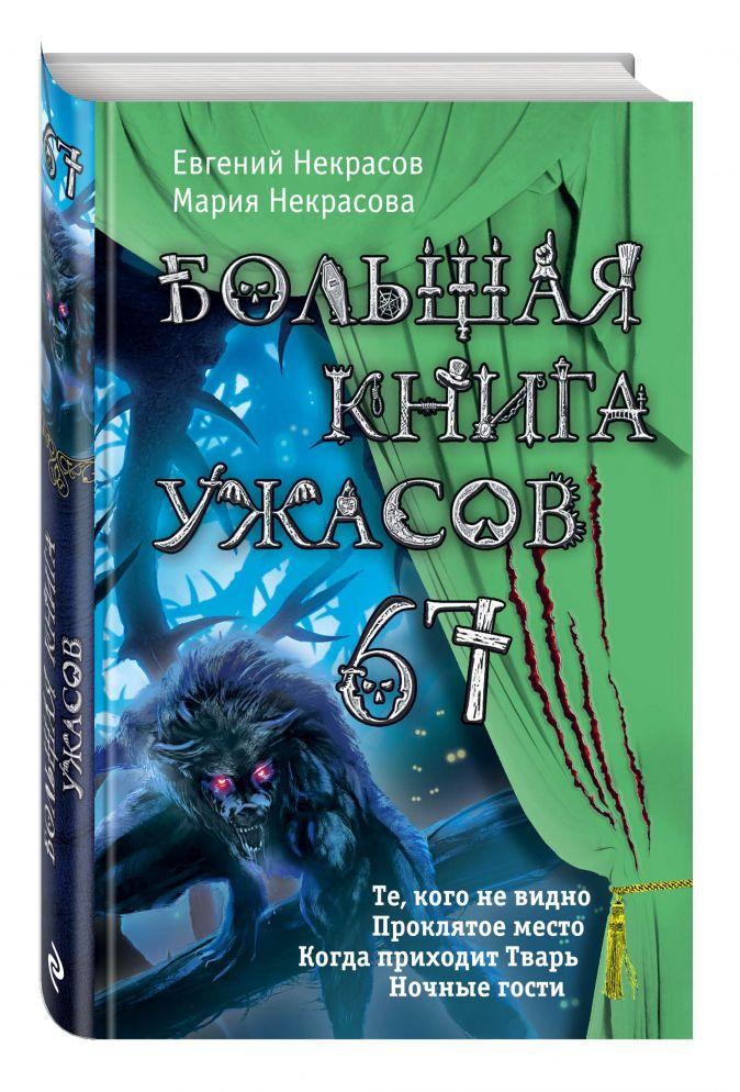 Некрасов Е.Л., Некрасова М.Е. - Большая книга ужасов 67 обложка книги