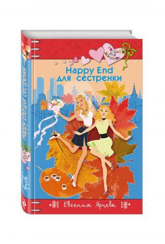 Евгения Ярцева - Happy End для сестренки обложка книги