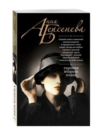 Героиня второго плана Берсенева А.