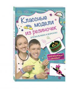 Для мальчишек и девчонок: волшебные резиночки