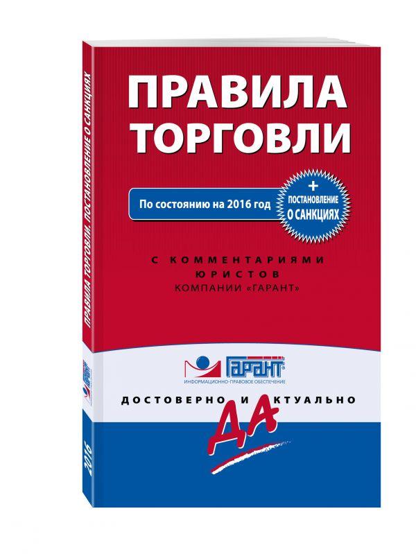 Правила торговли. Постановление о санкциях. По состоянию на 2016 год