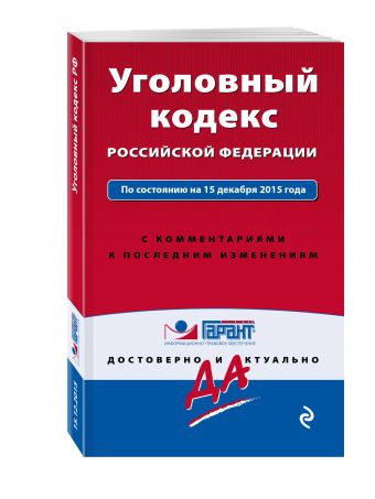 Уголовный кодекс РФ. По состоянию на 15 декабря 2015 года. С комментариями к последним изменениям