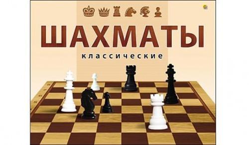 ШАХМАТЫ КЛАССИЧЕСКИЕ в большой коробке (Арт. ИН-0295)