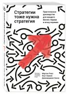Ривз М., Хаанес К., Синха Д. - Стратегии тоже нужна стратегия' обложка книги