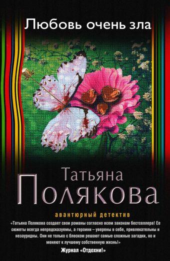 Любовь очень зла Татьяна Полякова