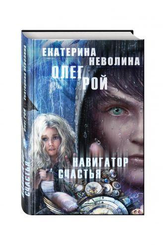Олег Рой, Екатерина Неволина - Навигатор счастья обложка книги