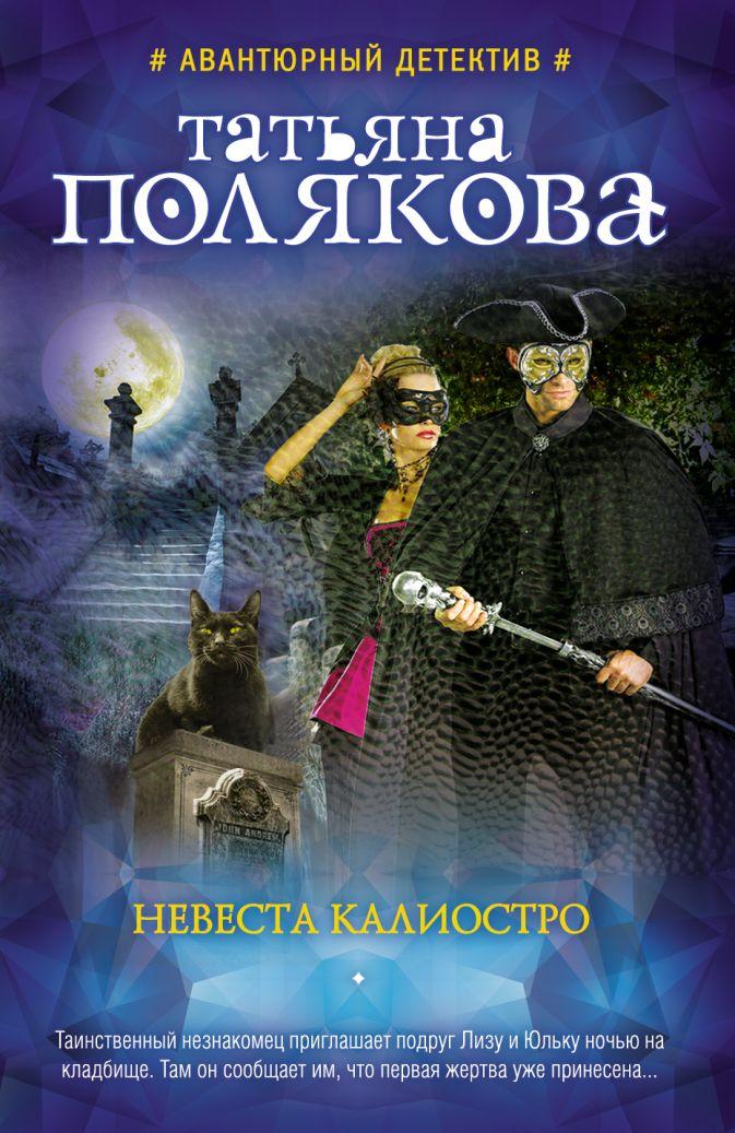 Полякова Т.В. - Невеста Калиостро обложка книги