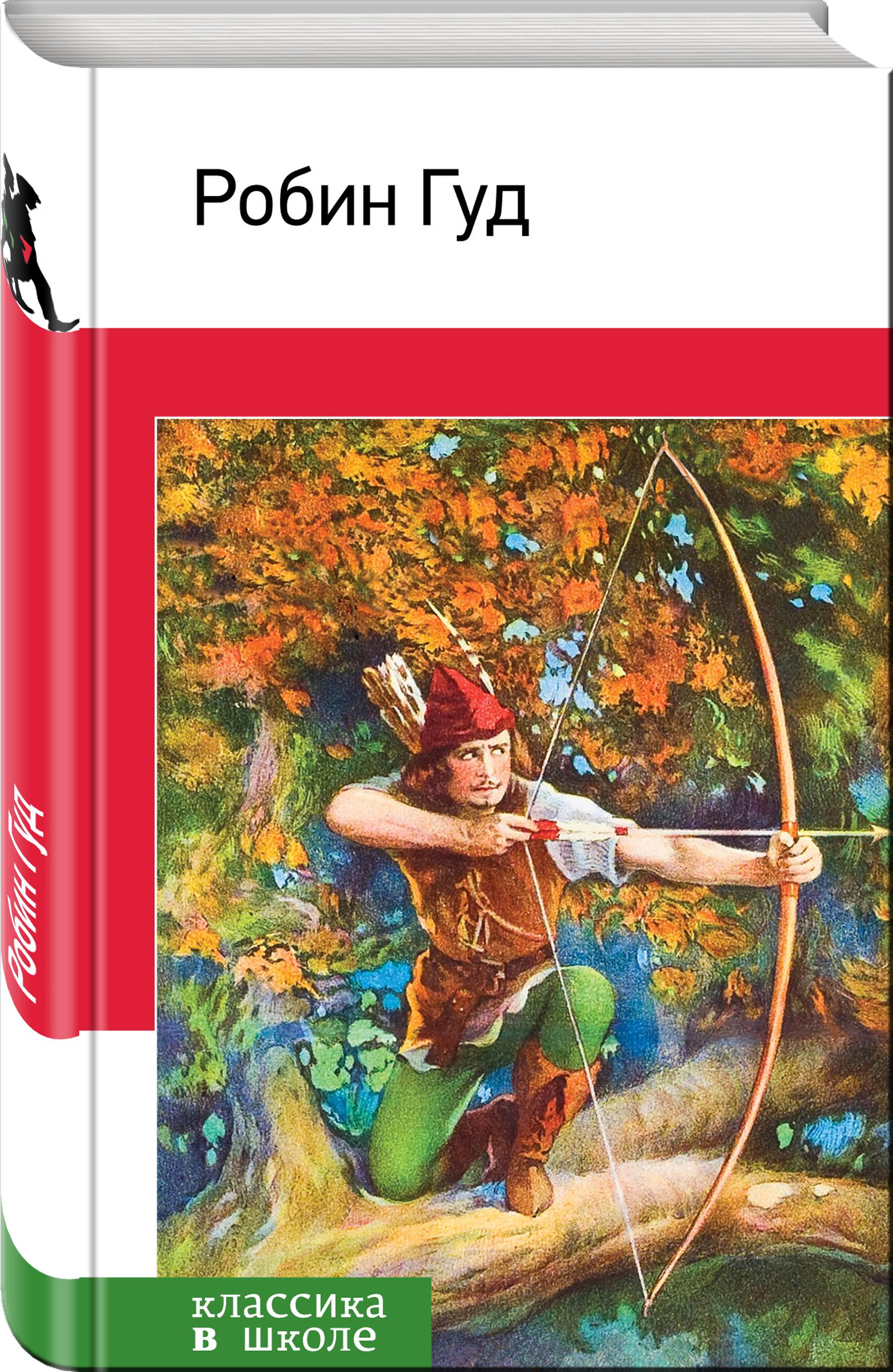 Гершензон М.А. Робин Гуд чесова н адапт legends of robin hood легенды о робин гуде
