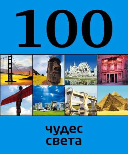 100 чудес света, 2-е издание - фото 1