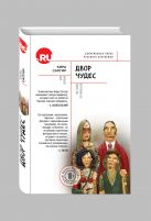 Сапгир К. - Двор чудес' обложка книги