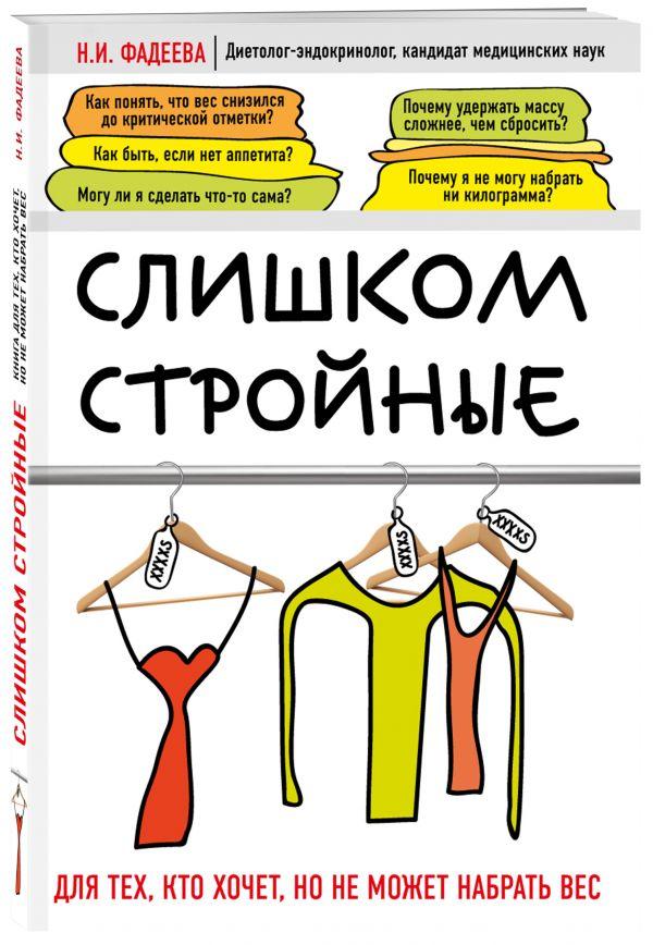 Слишком стройные. Книга для тех, кто хочет, но не может набрать вес Фадеева Н.И.
