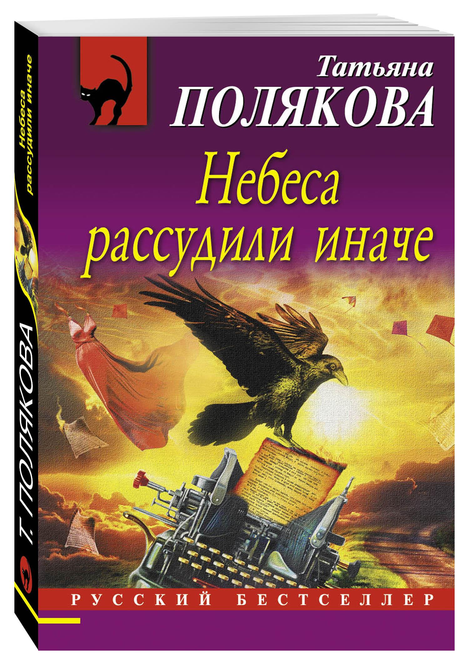 Полякова Татьяна Викторовна Небеса рассудили иначе