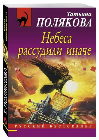 Небеса рассудили иначе Полякова Т.В.