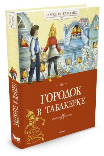 Погорельский А., Одоевский В., - Городок в табакерке обложка книги