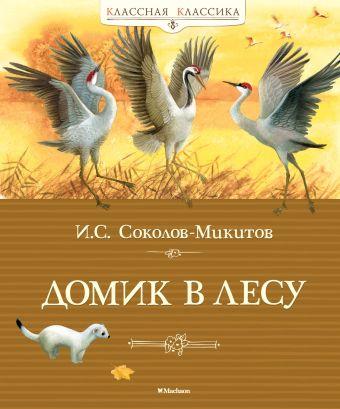 Домик в лесу Соколов-Микитов И.