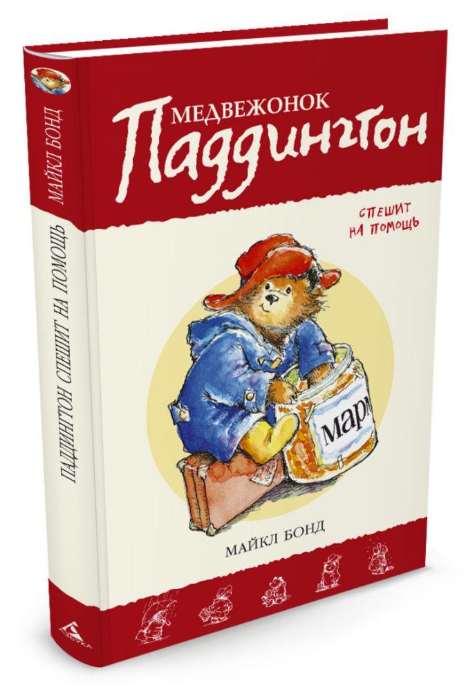 Бонд М. - Медвежонок Паддингтон спешит на помощь обложка книги