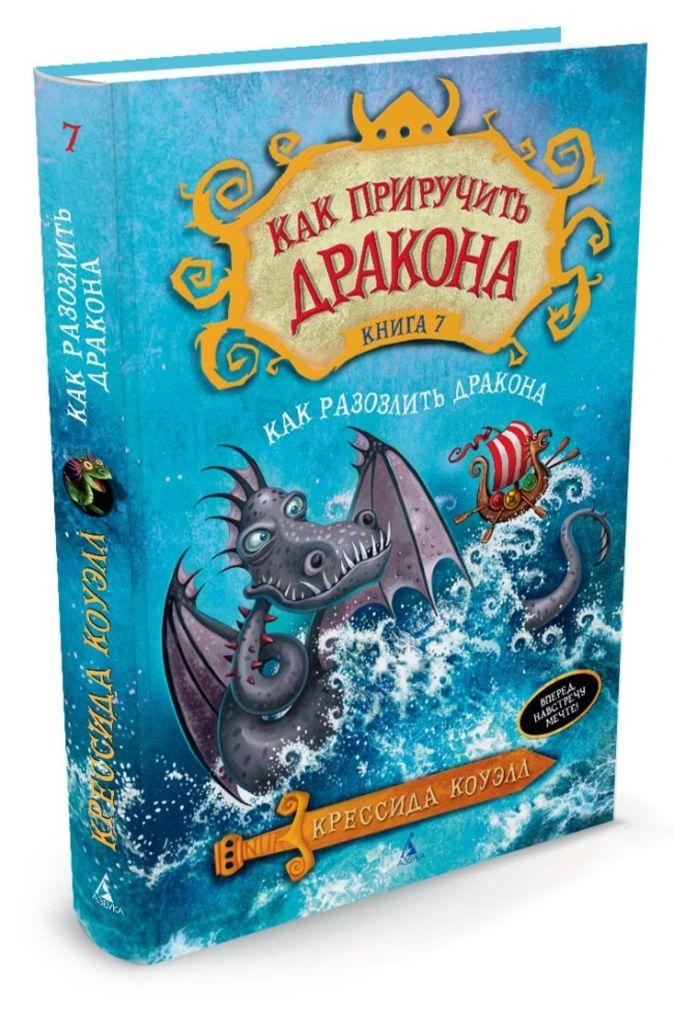 Коуэлл К. - Как приручить дракона. Книга 7. Как разозлить дракона обложка книги