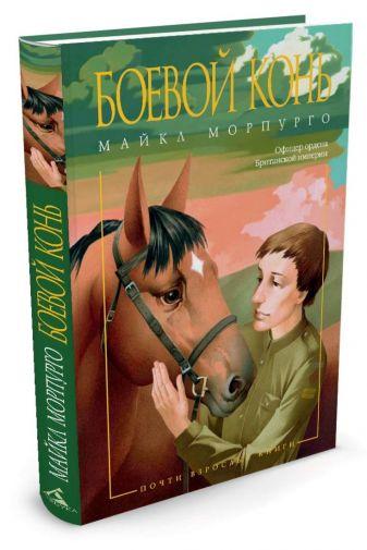 Морпурго М. - Боевой конь обложка книги