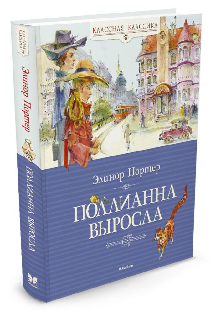 Портер Э. - Поллианна выросла обложка книги