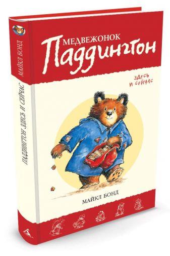 Бонд М. - Медвежонок Паддингтон здесь и сейчас обложка книги