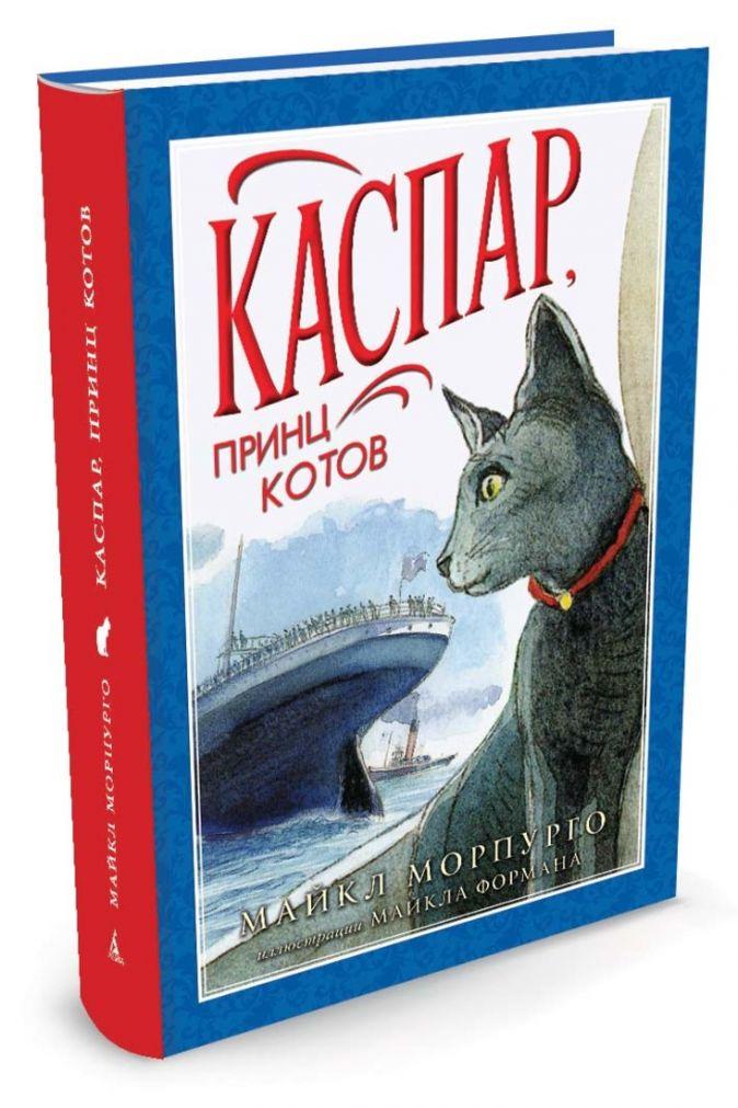 Морпурго М. - Каспар, принц котов обложка книги