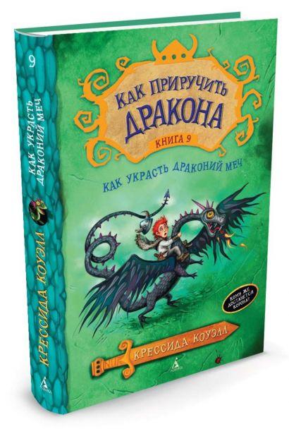 Как приручить дракона. Книга 9. Как украсть Драконий меч - фото 1