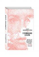 Александрова-Зорина Е.Б. - Сломанная кукла' обложка книги