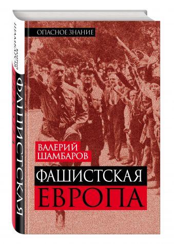 Фашистская Европа Валерий Шамбаров