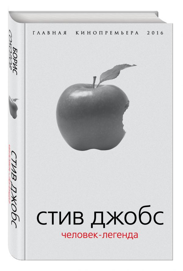 Стив Джобс. Человек-легенда Соколов Б.В.