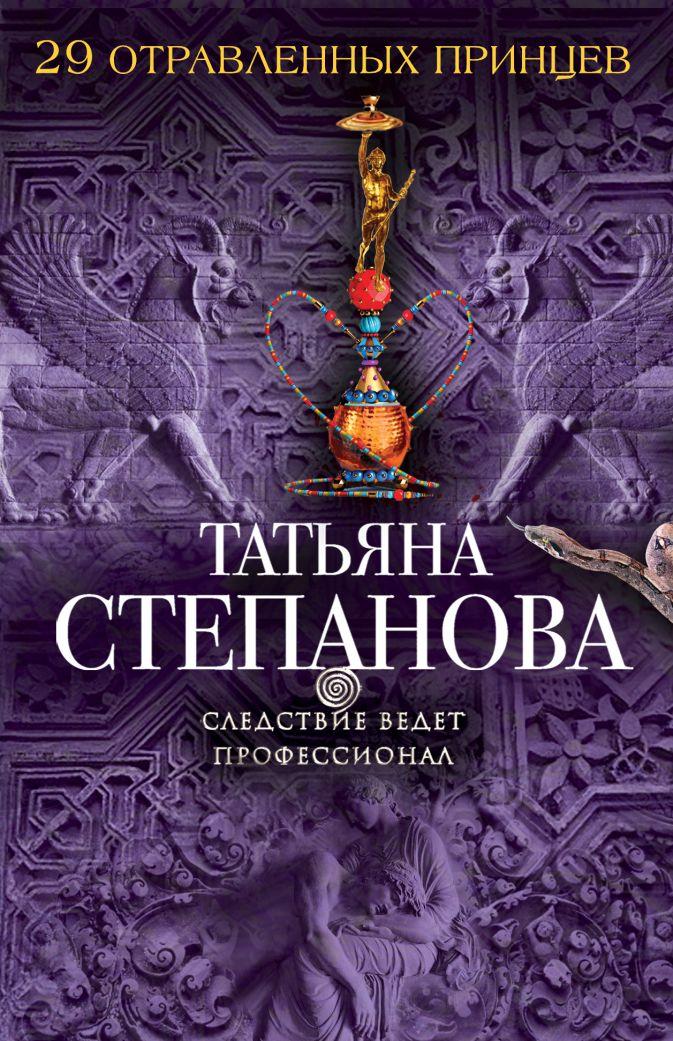 Степанова Т.Ю. - 29 отравленных принцев обложка книги