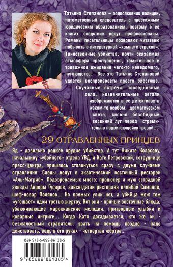 29 отравленных принцев Степанова Т.Ю.