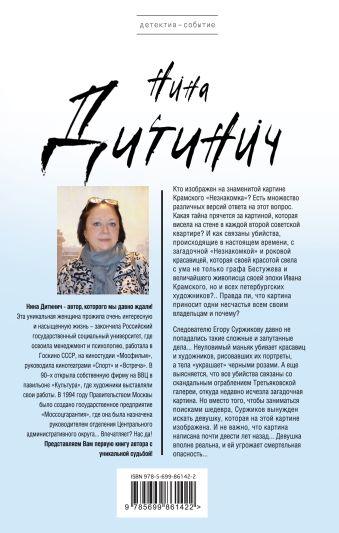 Тайна великого живописца Нина Дитинич